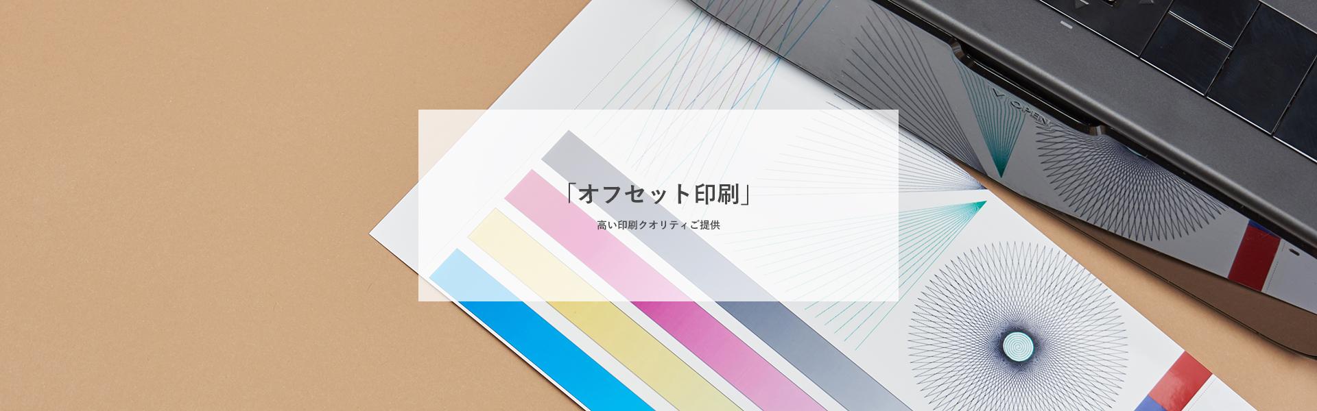 高い印刷クオリティご提供「オフセット印刷」
