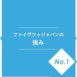 ファイヴツゥジャパンの強みNo.1