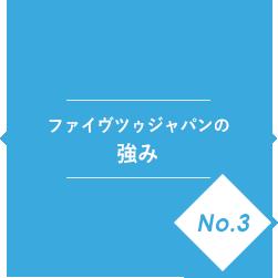 ファイヴツゥジャパンの強みNo.3